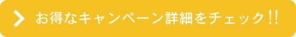 お得なキャンペーン詳細をチェック!!